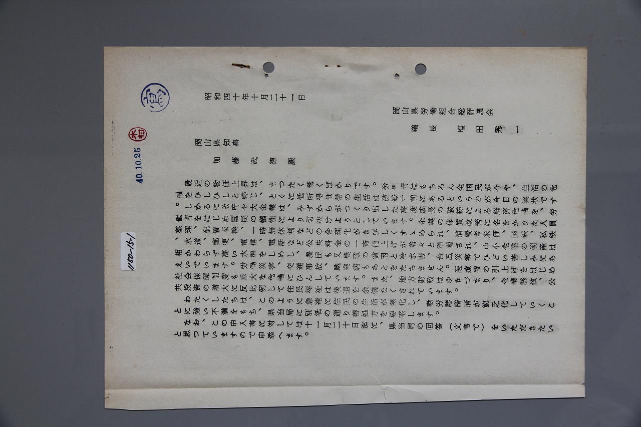 岡山県知事加藤武徳殿 (朝日訴訟...