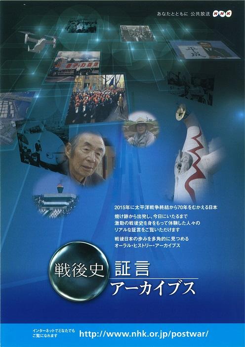 NHK%E3%82%A2%E3%83%BC%E3%82%AB%E3%82%A4%E3%83%96%E3%82%B9.jpg