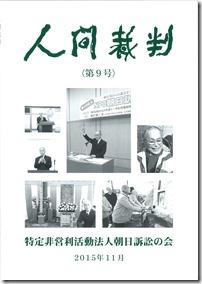 人間裁判NO9表紙