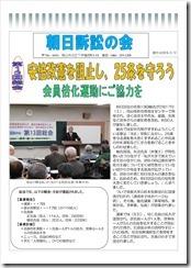 朝日訴訟の会ニュース(18年3月)