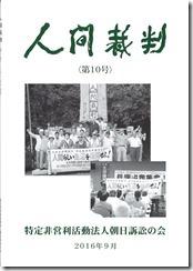 NO10表紙