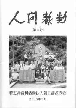 会誌「人間裁判」NO2表紙